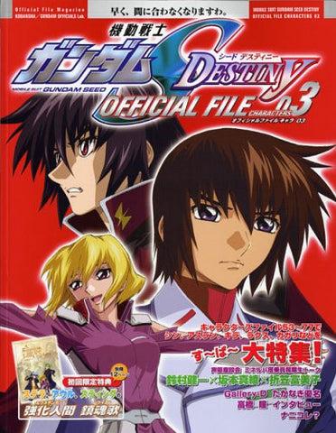 Image for Gundam Seed Destiny Official File Character #3