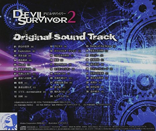 Image 2 for DEVIL SURVIVOR 2 Original Sound Track