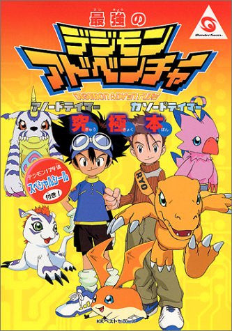 Image 1 for Saikyou No Digimon Adventure Anode And Cathode Tamer Ultimate Book / Ws