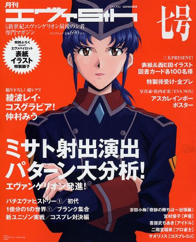 Image 1 for Evangelion: Gekkan Eva 5th #7 Pachinko Magazine W/Extra