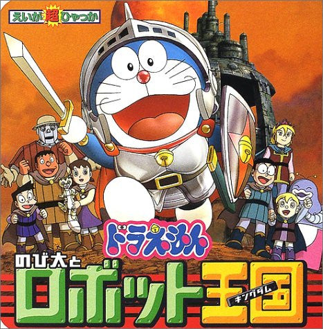 Image 1 for Doraemon: Nobita And The Robot Kingdom Art Book