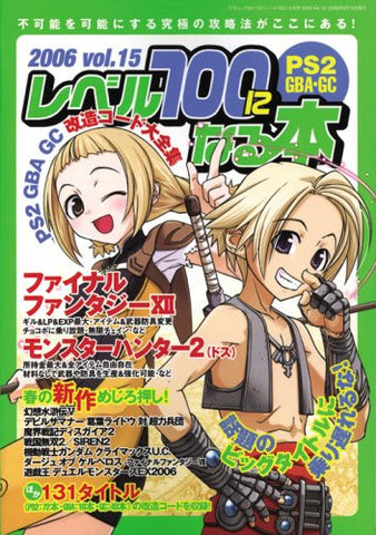 Image for Level 100 Ni Naruhon #15 2006 Videogame Cheat Code Book / Ps2 Gba Gc
