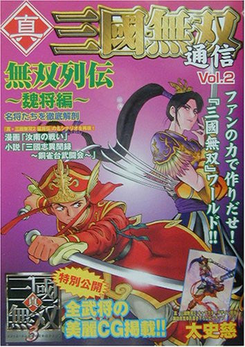 Image 1 for Dynasty Warriors Sangoku Musou Tsushin Vol.2 Japanese Videogame Magazine