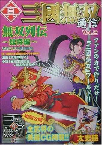 Image for Dynasty Warriors Sangoku Musou Tsushin Vol.2 Japanese Videogame Magazine