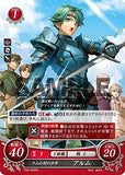 Thumbnail 8 for Fire Emblem: Echoes Mou Hitori no Eiyuu Ou [Limited Edition]