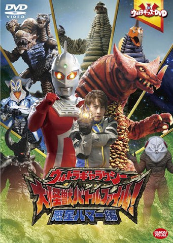 Image for Ultra Kids DVD Ultra Galaxy Dai Kaiju Battle File! Planet Hammer Hen