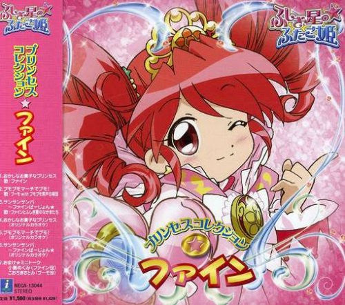 Image 1 for Fushigiboshi no☆Futagohime Princess Collection☆Fine