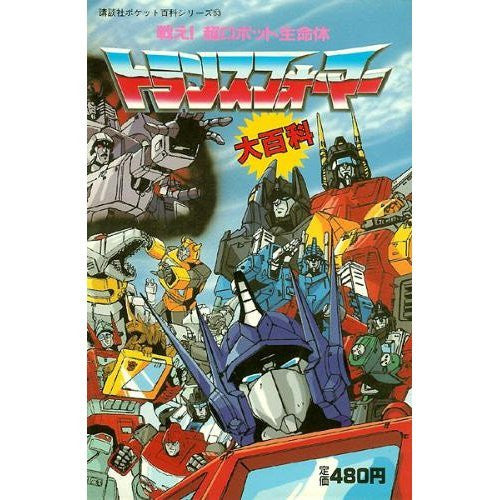 Image 1 for Transformers Daihyakka Perfect Art Book