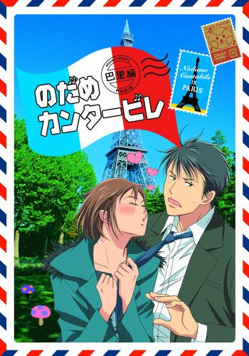 Image 1 for Nodame Cantabile Paris Hen Vol.1