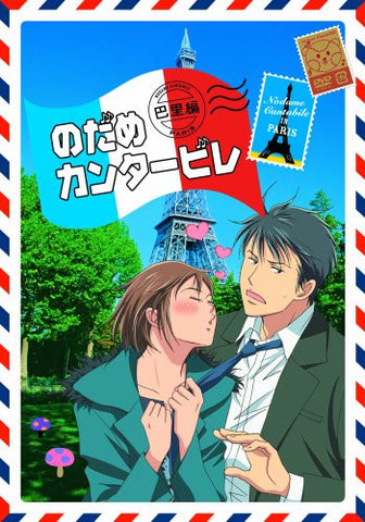 Image for Nodame Cantabile Paris Hen Vol.1