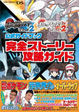 Thumbnail 2 for Pokemon Black 2 And Pokemon White 2 Full Story Official Guide Book