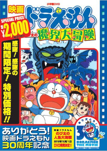 Image 1 for Theatrical Feature Doraemon: Nobita No Makai Daibouken [Limited Pressing]