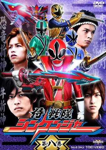 Image for Samurai Sentai Shinkenger Vol.8