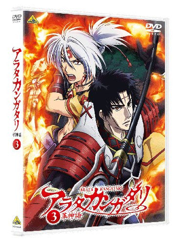 Image 2 for Arata: The Legend / Arata Kangatari 3 [Limited Edition]