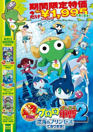Image 1 for Theatrical Feature Keroro Gunso 2 Shinkai No Princess De Arimasu