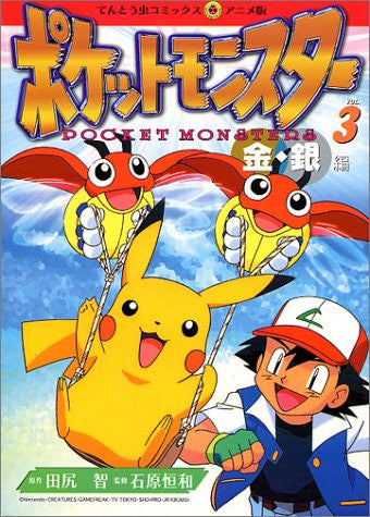 Image 1 for Anime Tv Pokemon Gold Silver #3 Art Book
