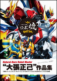 Thumbnail 2 for Masami Obari   Robot Soul   Natural Born Robot Master