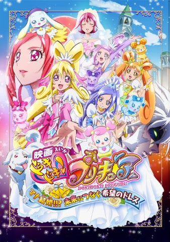 Image for Dokidoki Precure The Movie - Mana's Getting Married The Dress Of Hope Tied To The Future