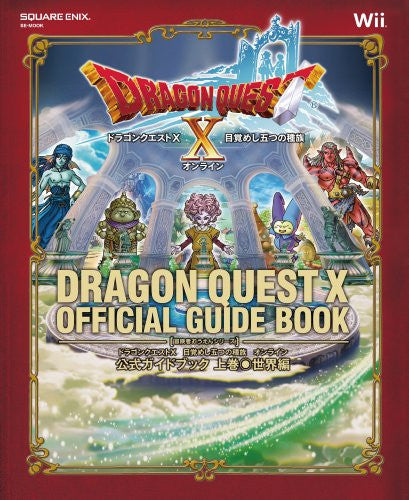 Image 1 for Dragon Warrior (Quest) X Online Official Guide Book Joukan Sekai Hen W/Extra