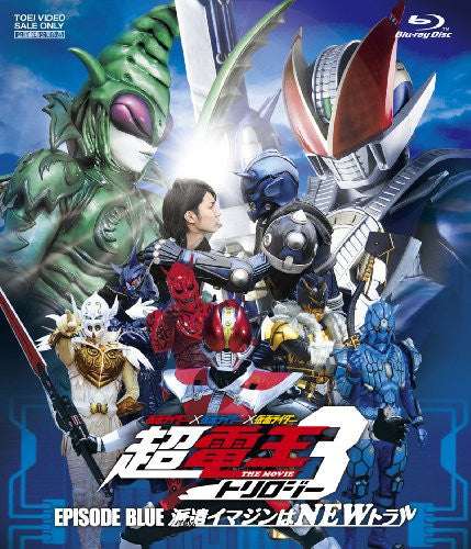 Image 1 for Kamen Rider x Kamen Rider x Kamen Rider The Movie Cho Den-O Trilogy Episode Blue Haken Imagin Wa New Toraru