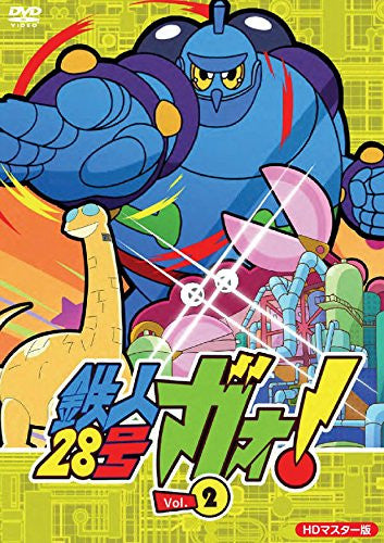 Image 1 for Tetsujin 28 Go Gao Vol.2