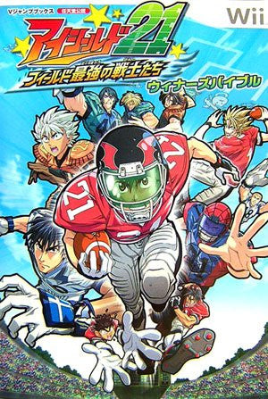 Image 1 for Eyeshield 21: Field No Saikyou Senshi Tachi Official Bible