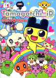 Thumbnail 1 for Tamagotchi I D Rakuraku Sodatekata Guide Book