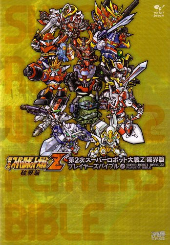 Image 1 for 2nd Super Robot Wars Z Destruction Chapter Player's Bible Guide Book / Psp