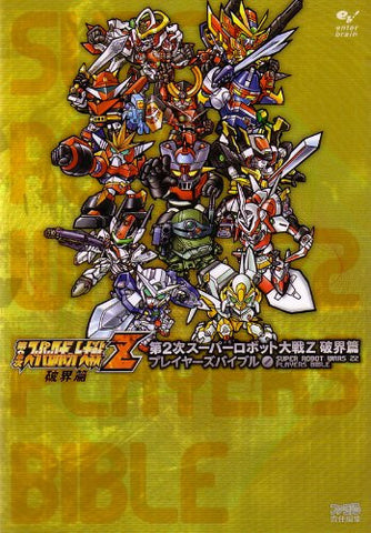 2nd Super Robot Wars Z Destruction Chapter Player's Bible Guide Book / Psp