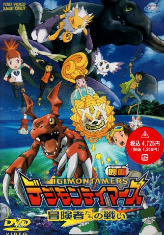 Image for Digimon Tamers Bokensha Tachi No Tatakai