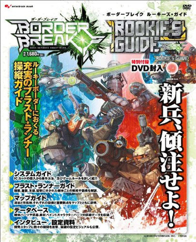 Image for Border Break Rookies Guide Book W/Dvd / Arcade