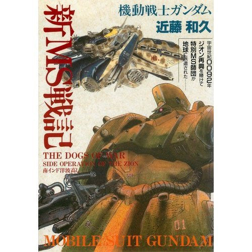 Image 1 for Gundam Shin Ms Senki Illustration Art Book / Kazuhisa Kondo