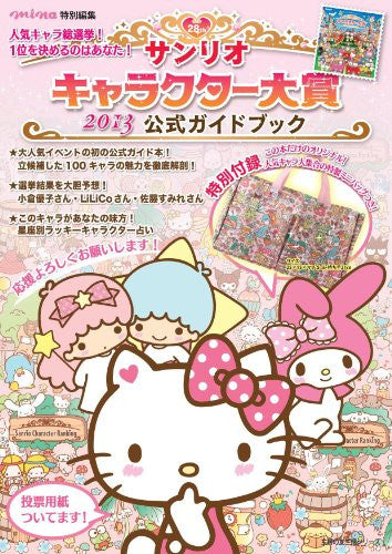 Image 1 for Sanrio Character   Book Plus Bag And Case