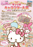Thumbnail 1 for Sanrio Character   Book Plus Bag And Case