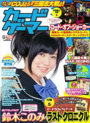 Image 1 for Card Gamer #11 Japanese Trading Card Game Magazine