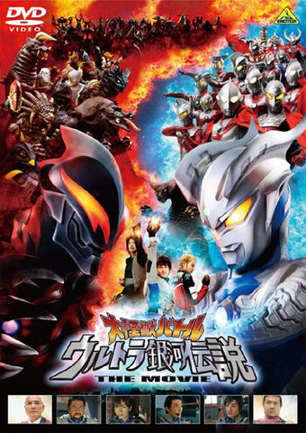 Image for Mega Monster Battle: Ultra Galaxy Legend The Movie