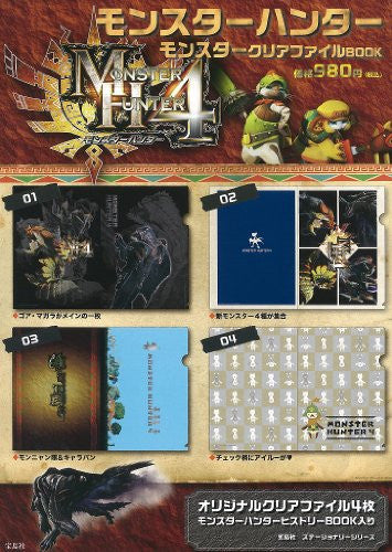 Image 1 for Monster Hunter Monster Clear File Book W/Extra