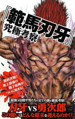 Image for Hanma Baki   Son Of Ogre Examination Book