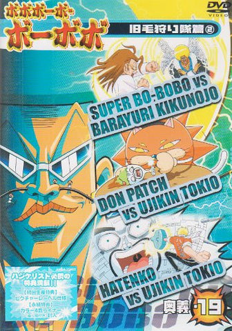Image for Bobobo bo Bobobo Vol.19