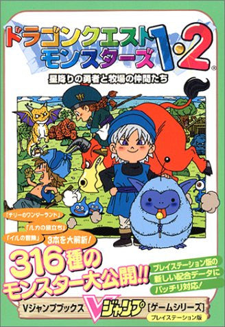 Image for Dragon Quest Monsters: 1+2 Hoshi Furi No Yusha To Bokujo No Nakamatachi Game Book/ Ps