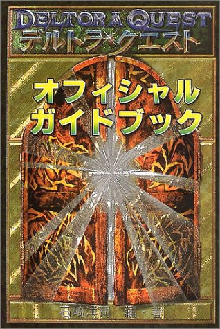 Deltora Quest Official Guide Book / Rpg