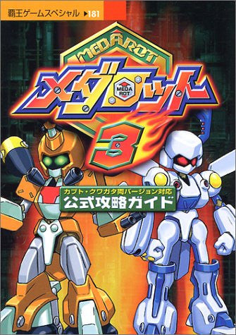 Image 1 for Medabots 3 Official Strategy Guide Book Kabuto Kuwagata / Gb