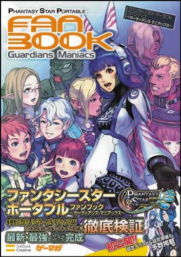 Image 2 for Phantasy Star Portable Faa Book Guardians Maniacs