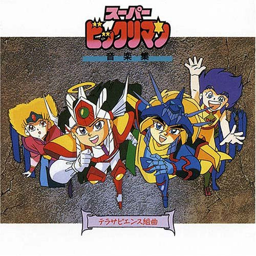 Super Bikkuriman Music Collection ~Telesapiens Suite~