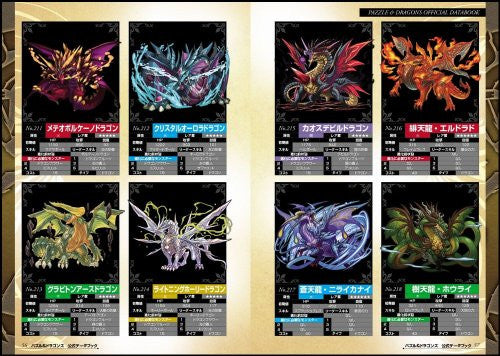 Image 5 for Puzzle & Dragons Ver.3.0 Official Data Book W/Extra / Mobile