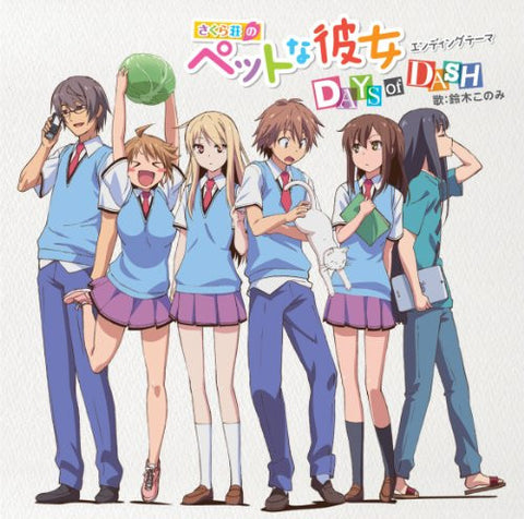 Image for DAYS of DASH / Konomi Suzuki