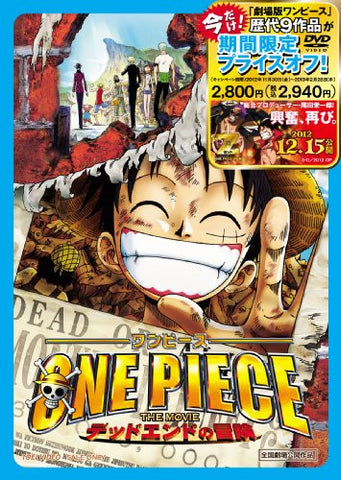 Image for One Piece: Dead End Adventure / Dead End No Boken