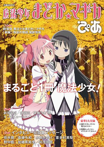 Puella Magi Madoka Magica Pia Analytics Illustration Art Book