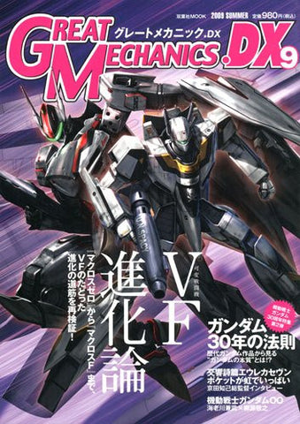 Image for Great Mechanic Dx #9 Summer/2009 Japanese Anime Robots Curiosity Book