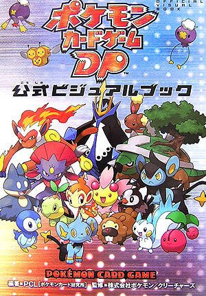 Image 1 for Pokemon Card Game Dp Official Visual Book Catalog